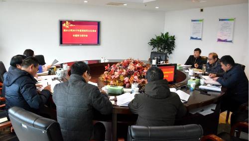公司党组开展民主生活会会前集体学习研讨