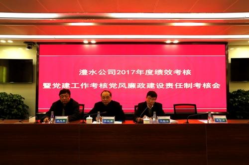 长江委考核组对公司进行2017年度绩效考核