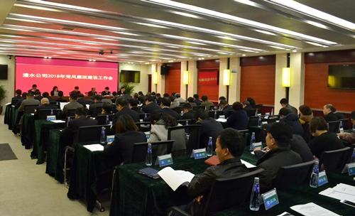 公司召开2018年党风廉政建设工作会议