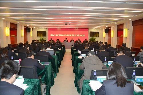 公司召开2018年党的工作会议